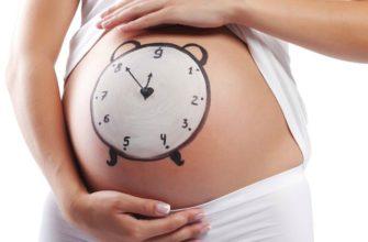 Рассчитать срок беременности