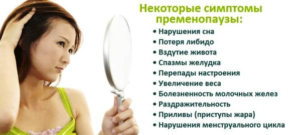 Симптомы пременопазуы