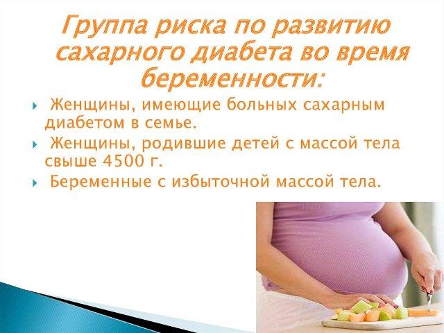 Группа риска по развития сахарного диабета у беременной