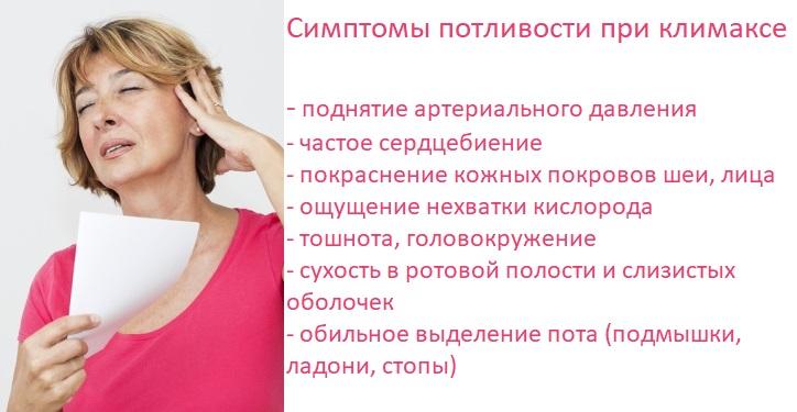 Симптомы потливости при климаксе